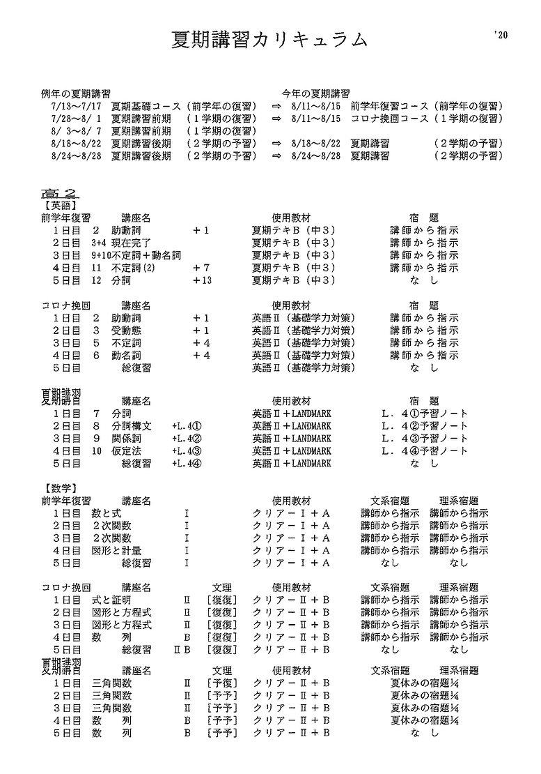 kaki_curriculum1.jpg