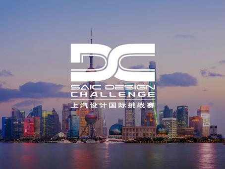 8th SAIC Design Challenge 2020: Brief Announced