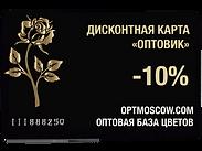 ДИСКОНТНАЯ КАРТА optmoscow.com.png
