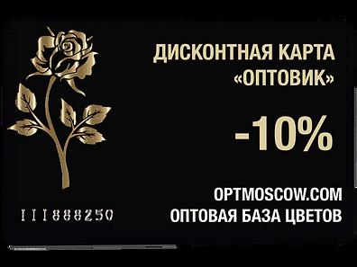 101 роза, optmoscow, optmoscow.com, букет роз, купить розы, доставка роз