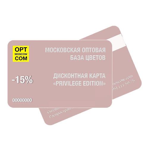 "Дисконтная карта ""PRIVILEGE EDITION"""