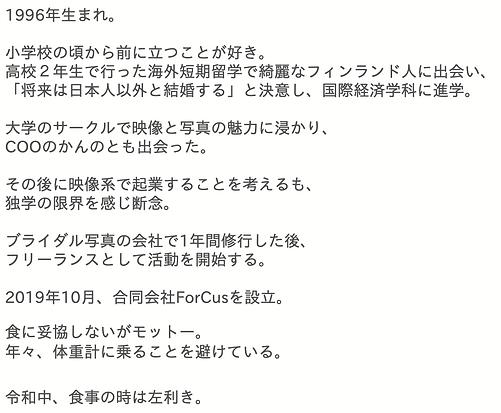 スクリーンショット 2020-08-27 14.01.34.png