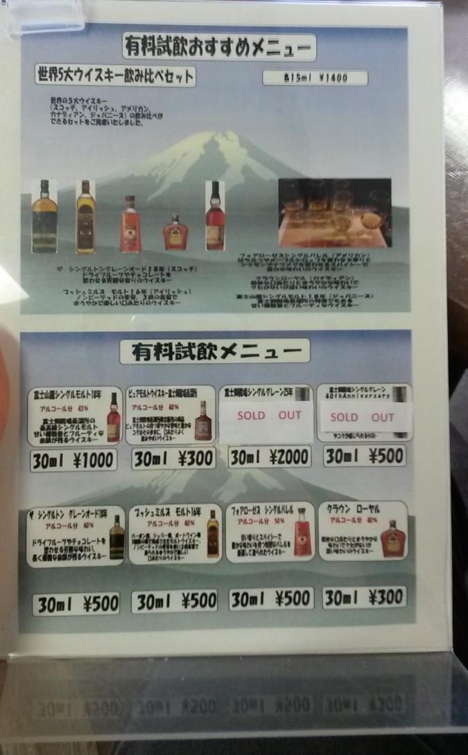 Kirin whisky menu