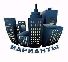Агентство недвижимости Варианты