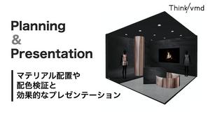 マテリアル配置や配色イメージの効果的なプレゼンテーション