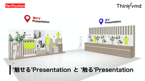 '魅せる'Presentation と '触る'Presentation