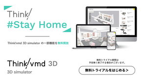 Think! StayHome 3D simulator 無料開放