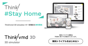 Think! StayHome 3D simulator 無料開放