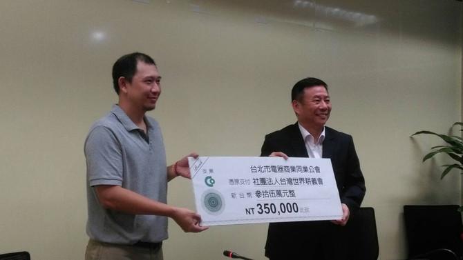台北市電器公會捐款