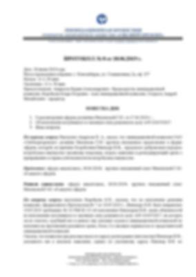 Протокол 8_18.06 (1).jpg