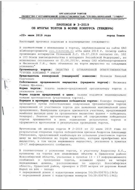 Протокол 3-2019 22.07.2019 передвижные д