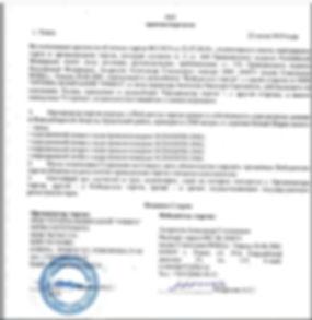 Акт примема передачи к Протоколу 3-2019