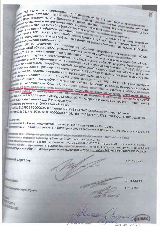 Приложение 3 - копия Претензия АО Алтай-Кокс об уплате неустойкеи и пени в сумме 125,4 млн