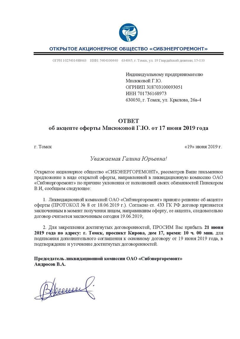 Акцепт_оферты_19.06.2019.jpg
