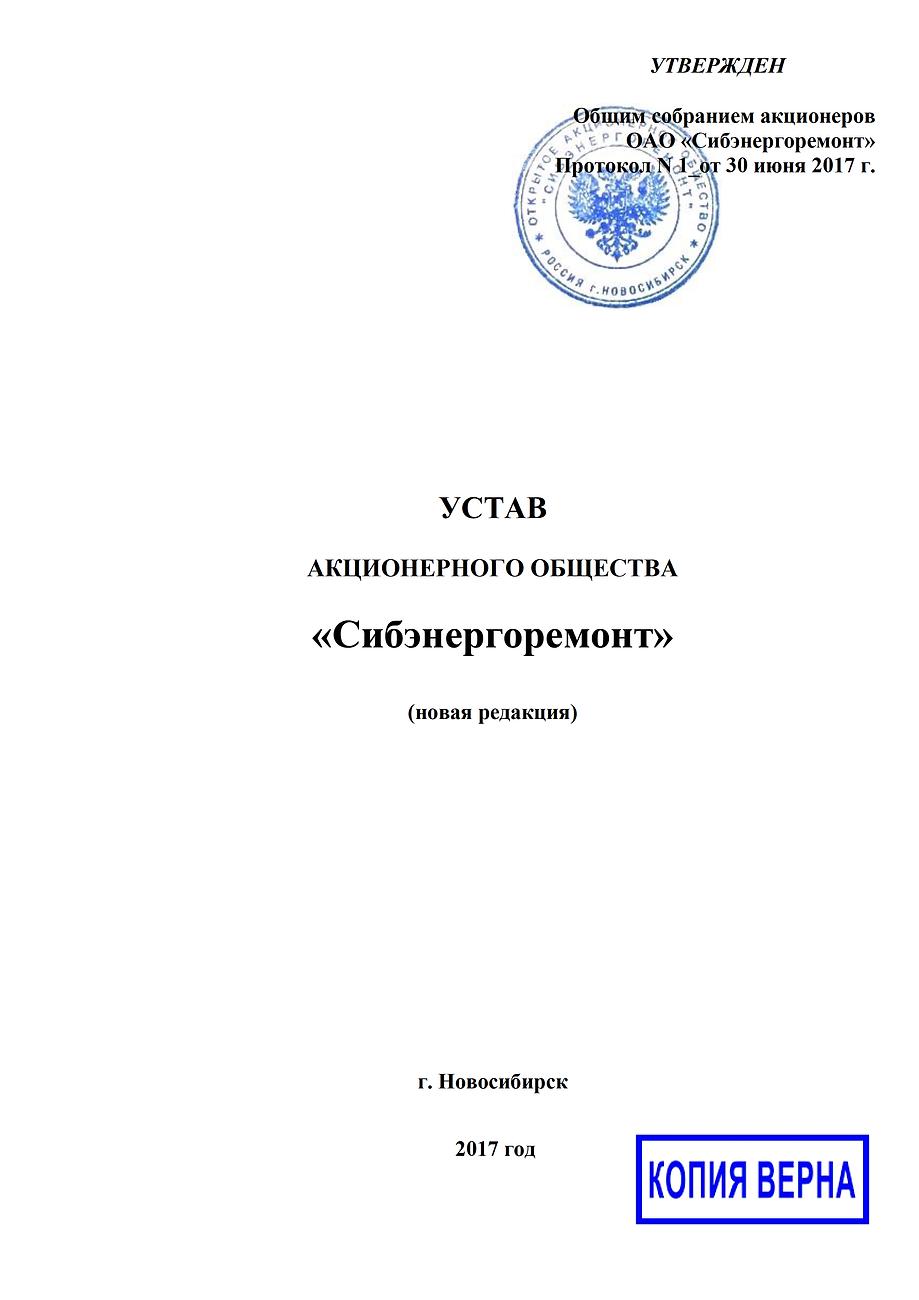 Копия Уства от 30.06.2017 - 0001.tif