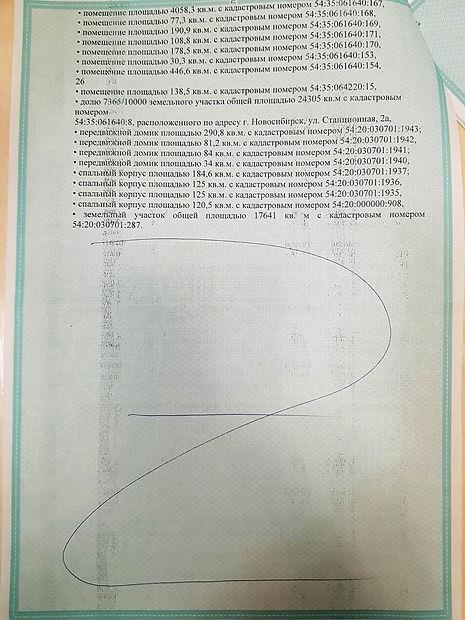 испол лист 2.jpg