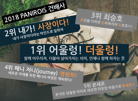 2018 PANIROIS 건배사