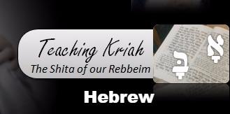 Teaching Kriah- Shita of our Rebbeim