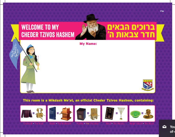Cheder Tzivos Hashem girls