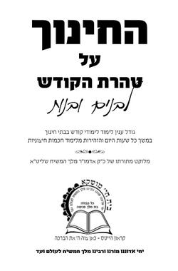 Chinuch Al Taharas Hakoidesh(Hebrew)