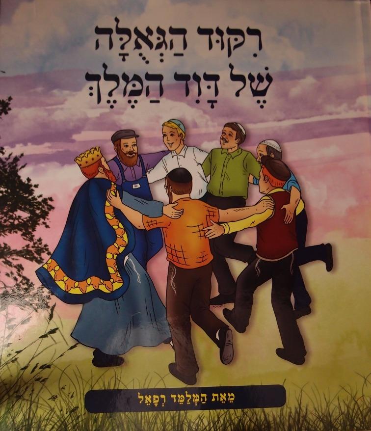 רקוד הגאולה של דוד המלך