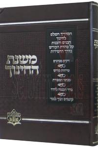Mishnas Hachinuch