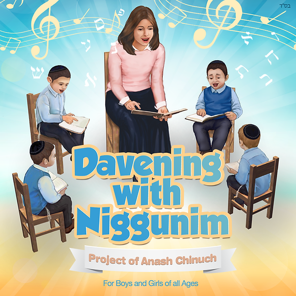Davening-with-Niggunim_CD-Cover.png