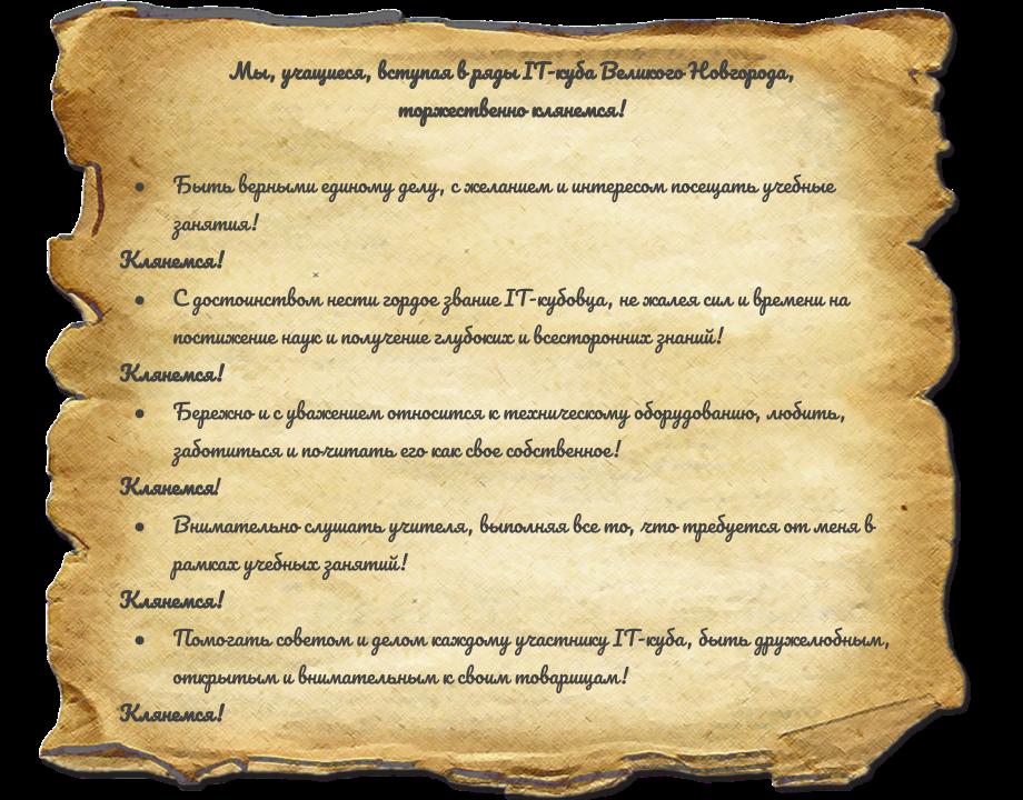 _Клятва (2).png