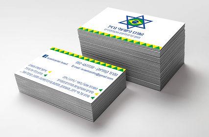 עיצוב כרטיס ביקור למרכז הישראלי ברזיל