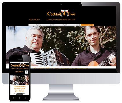 עיצוב אתר להרכב מוזיקלי