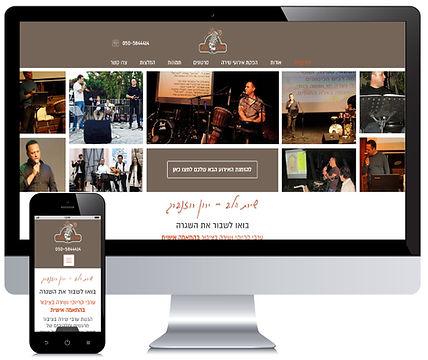 עיצוב אתר למפיק שירה בציבור