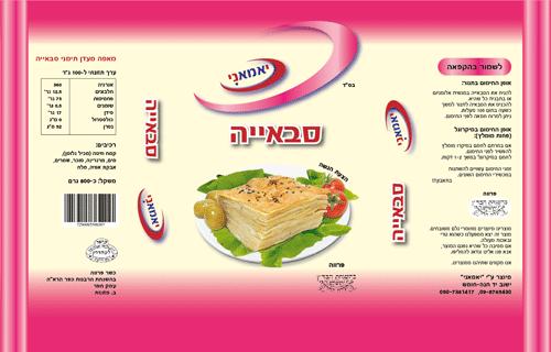 עיצוב אריזה לחברת מוצרי מזון