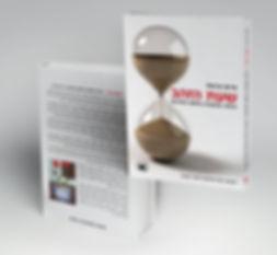עיצוב ועימוד ספרים וכריכות להוצאות לאור
