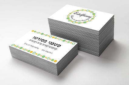 עיצוב כרטיס ביקור לקוסמטיקאית