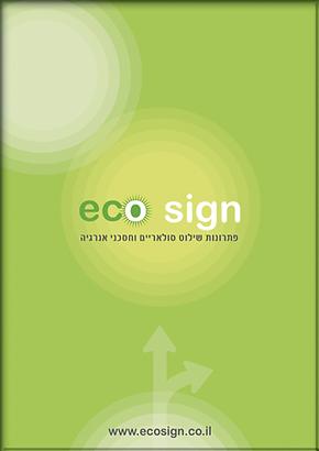 עיצוב קטלוג לחברה המספקת פתרונות שילוט סולאריים וחסכני אנרגיה