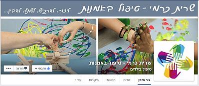 דף פייסבוק עסקי