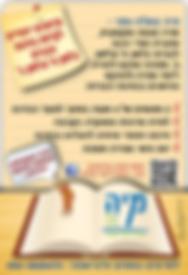 עיצוב מודעת פרסום למקומון