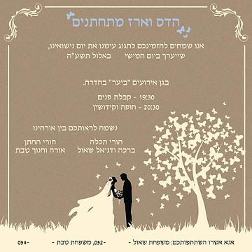 עיצוב הזמנה לחתונה ארז והדס