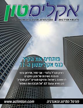 עיצוב מגזין לחברת אקלימטק העוסקת במיזוג אוויר, איכות סביבה ואנרגיה