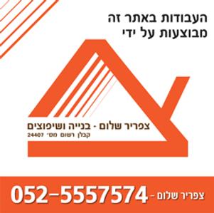 עיצוב שלט לחברת בנייה ושיפוצים