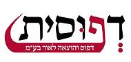 עיצוב לוגו לבית דפוס והוצאה לאור