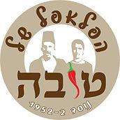 עיצוב לוגו לפלאפל של טובה