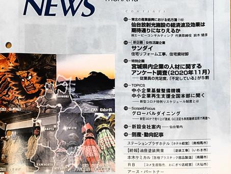 帝国ニュース東北版12月3日号に弊社連載が掲載されます