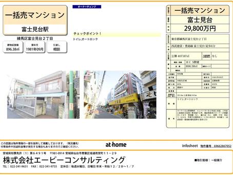 売物件  収益物件 練馬区富士見台2