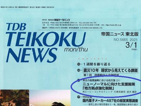 帝国ニュース東北版3/1に連載掲載されました