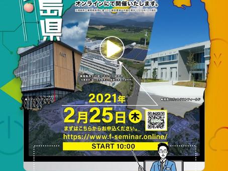 福島県企業立地セミナーのお知らせ