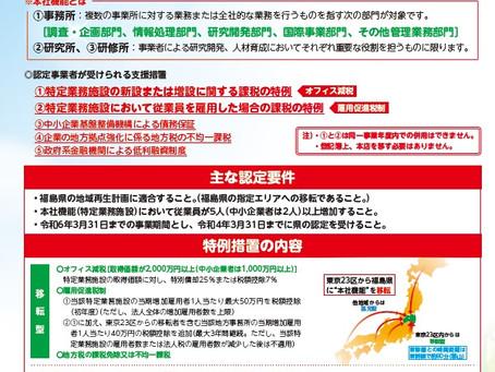 福島県 地方拠点強化税制のチラシについて