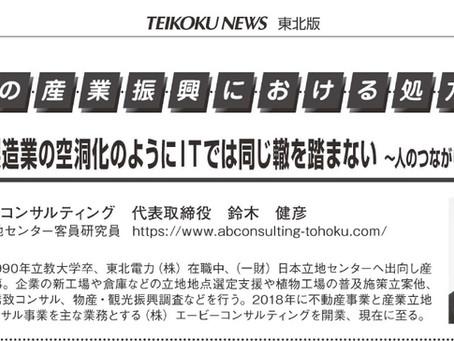 帝国ニュース(東北版)1月7日号に 連載記事掲載となりました