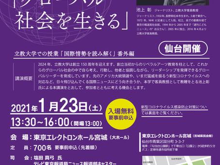 立教大学公開講演会 IN 仙台
