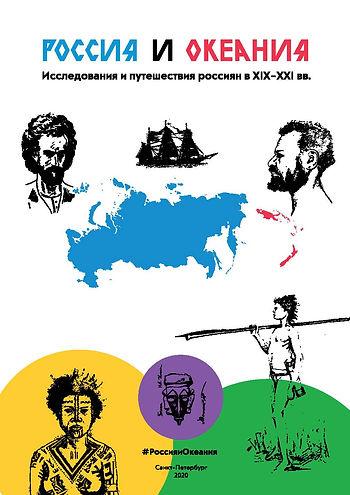 обложка книги Россия и Океания.jpg